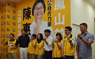 2020時力高雄不缺席 陳惠敏投入立委選舉