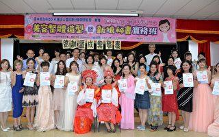 整體造型暨新娘秘書班結訓 16人就業 成果豐碩