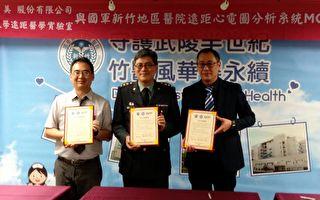 提升医疗品质 新竹国军医院签署合作协议书