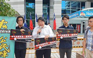 是否簽一中和平協議?民團要求韓國瑜回答
