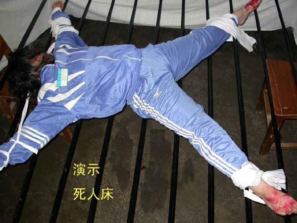 酷刑演示:死人床(呈「大」字型綁在抻床上)。(明慧網圖片)