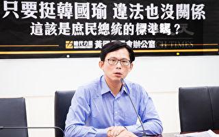 旺中高谈新闻专业 黄国昌:缺廉耻