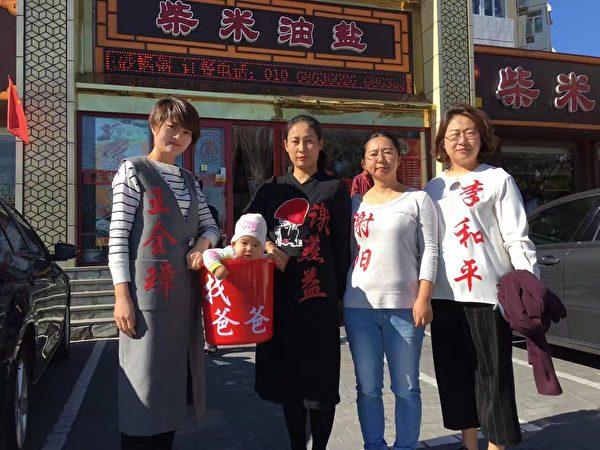 """2016年夏天,原珊珊与""""709""""家属姐妹搞""""维权找爸爸""""活动。(作者提供)"""