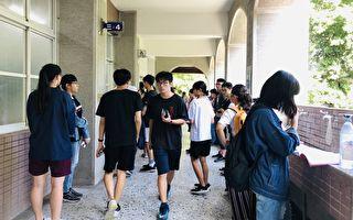 大学指考首日 台嘉义考区零违规