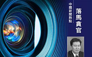 云南公安系统任职30多年 局长李彪被逮捕