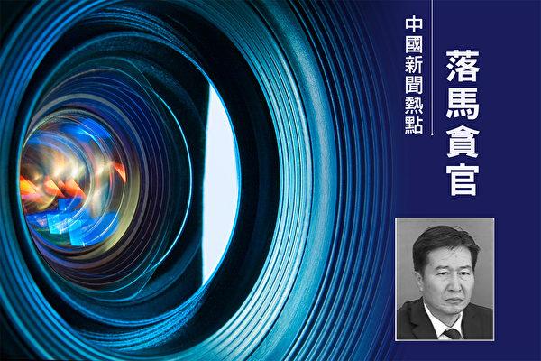 雲南公安系統任職30多年 局長李彪被逮捕