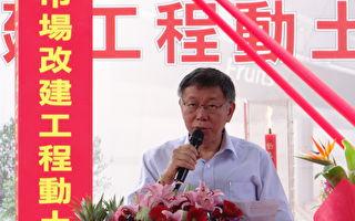 柯文哲:台灣強大才能支持香港