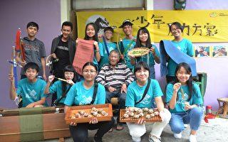 原民传统工艺呈献会 青少年传承部落文化