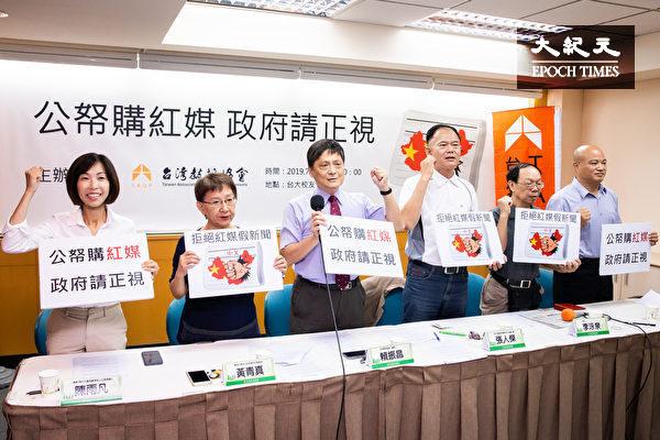 台灣教授協會和多位專家學者7月29日召開記者會,呼籲政府勿以公帑訂閱紅媒報紙。 (陳柏州/大紀元)