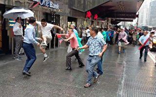 張林:中共發動紐約7/11暴力襲擊(3)