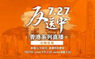 【直播】7·27元朗直击 28.8万人上街