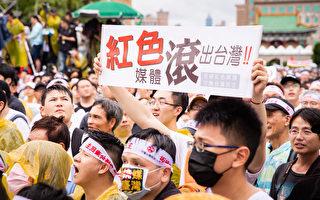 李靖宇:台灣「紅媒」如何報導反送中與六四?