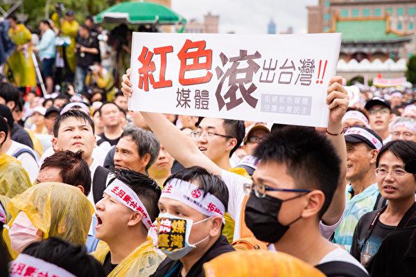 旺中集團負責人蔡衍明在2018年九合一選舉前,提出「無色覺醒十大主張」,引起民眾反彈。圖為2019年6月台北舉行「拒絕紅色媒體、守護台灣民主」活動。(陳柏州/大紀元)