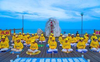 台東法輪功反迫害20周年 民眾行動支持