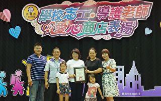 黃敏惠表揚學校志工、導護老師與愛心商店