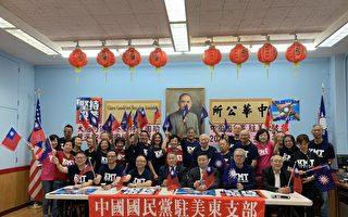 国民党美东支部成立韩国瑜后援会
