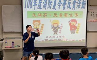 嘉义县举办2019凤凰天使防火防灾夏令营