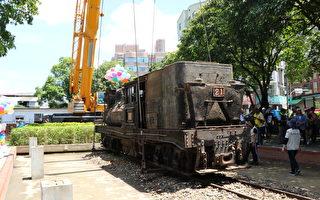 穿越诸罗历史SL-21号蒸汽火车头回娘家修复