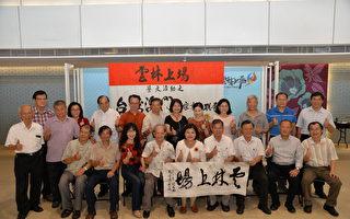 云林翰墨传香 举办台澳书画名家作品联展