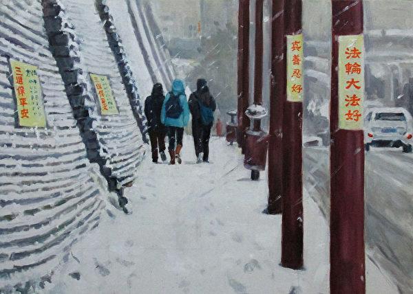 油畫《風雪無阻救人急》。(明慧網)