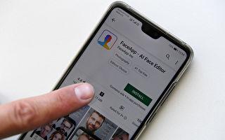 FaceApp資安疑慮 波蘭、立陶宛啟動調查