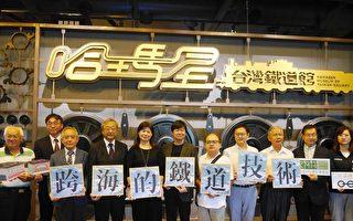 台日鐵道技術交流展 見證百年近代化歷程