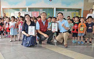三多幼兒園防災教育宣導 疏散收容演練
