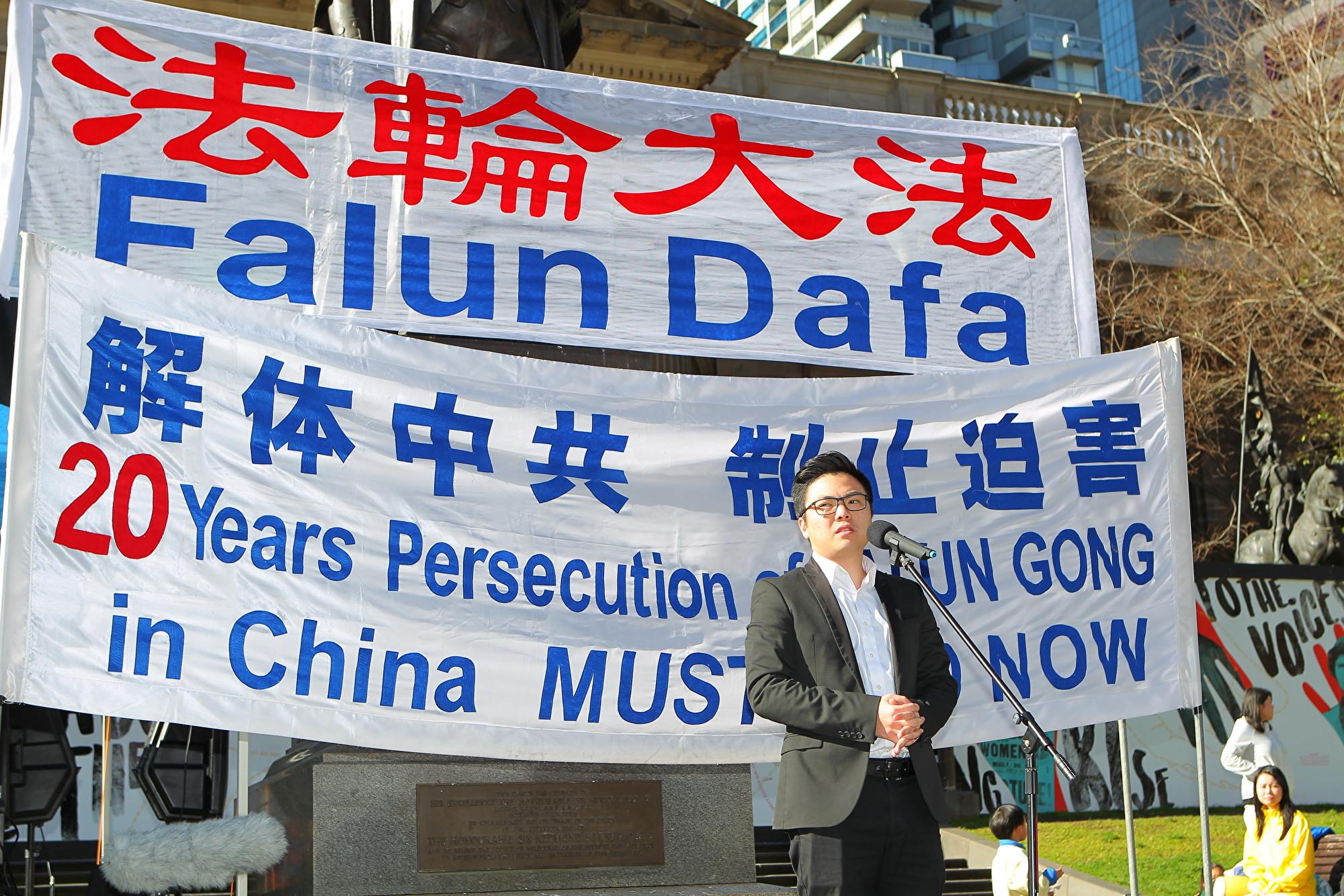 墨爾本澳港聯(Australia-Hong Kong Link)負責人羅錫安(Zion Lo)呼籲澳洲政府挺直腰桿對中共的迫害說不。 (陳明/大紀元)