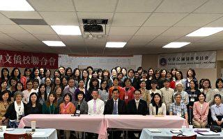 加西華文教師研習會開幕 百名教師參加