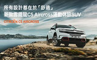新款雪铁龙C5 Aircross运动休旅SUV