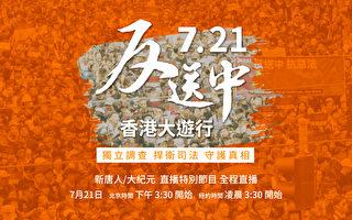 【直播】民阵7.21游行 43万人反送中