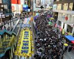 香港七一遊行現「解體中共」巨幅
