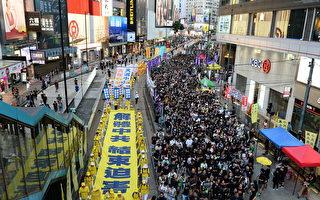 """香港七一游行现""""解体中共""""巨幅"""