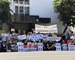 呼吁释放709律师 民运人士中领馆抗议