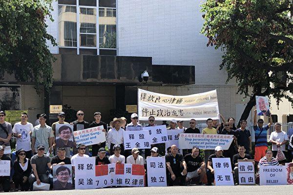 呼籲釋放709律師 民運人士中領館抗議