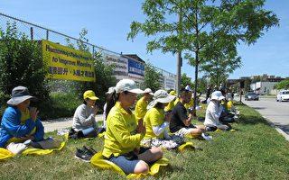 反迫害20年 渥太华法轮功学员中使馆前抗议