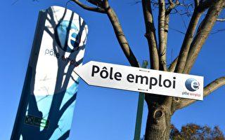 法國失業金改革出台 11月生效