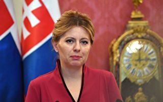 斯洛伐克女总统向中共外长提出人权问题