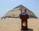 半世紀來首次 4600年歷史金字塔開放參觀