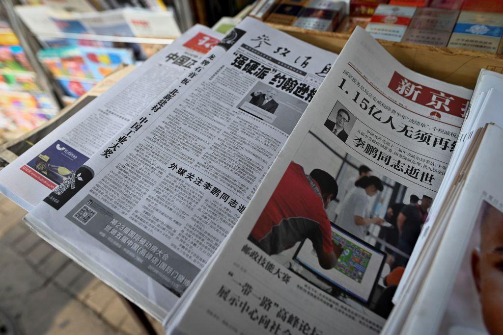 2019年7月24日在北京的一家報攤上有關前總理李鵬逝世頭版報道。(WANG ZHAO/AFP)