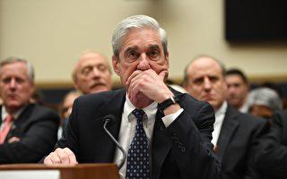 穆勒眾院聽證 多次要求議員參考通俄門報告