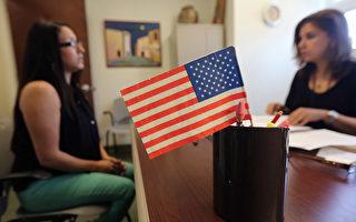 美移民局修訂公民入籍試題 秋季試點測試