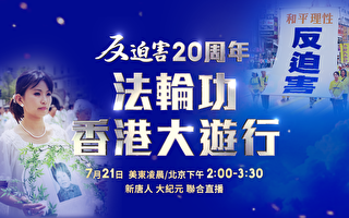 【即将直播】反迫害20年 香港法轮功大游行