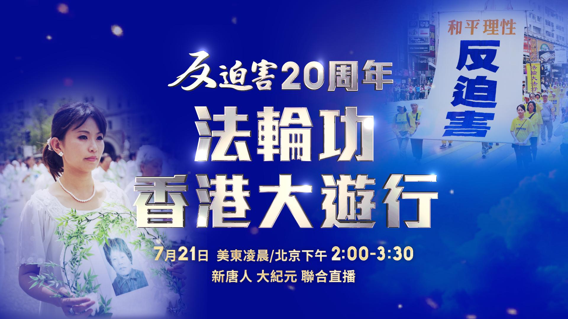 【直播】反迫害20年 香港法輪功大遊行