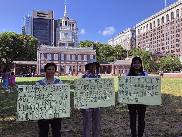 李東連(左一)在美國獨立宮廣場講真相。(本人提供圖片)