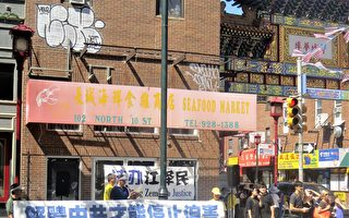 费城中国城集会 纪念法轮功反迫害20周年