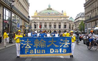 欧洲法轮功学员巴黎反迫害大游行 政要支持