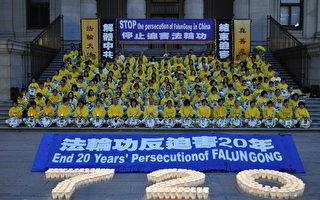 反迫害20周年 溫哥華法輪功學員燭光夜悼