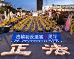 2019年7月15日,纽约法轮功学员在纽约中领馆前集会,纪念720反迫害20周年。(戴兵/大纪元)