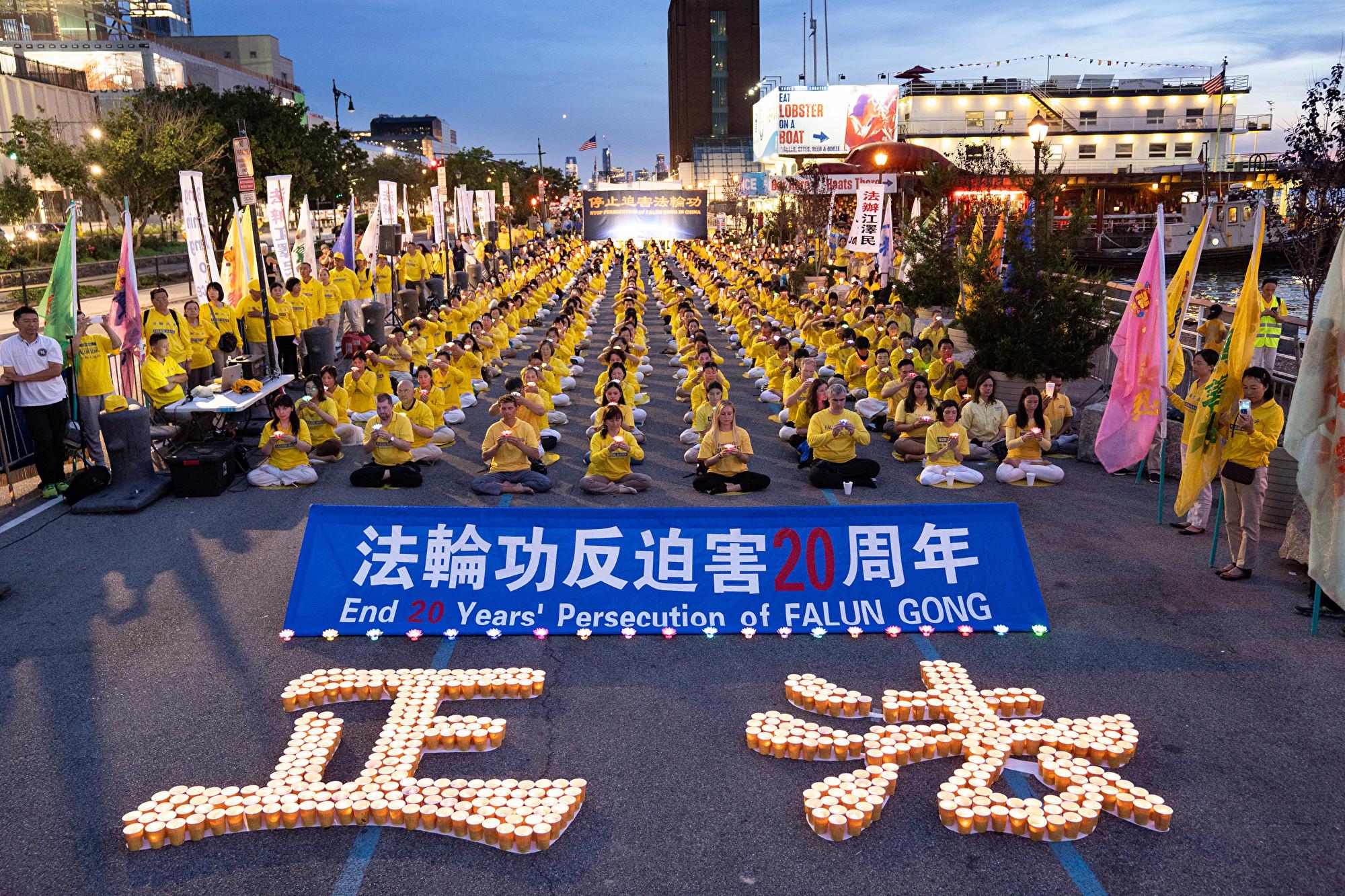 法輪功反迫害20週年 紐約集會燭光夜悼